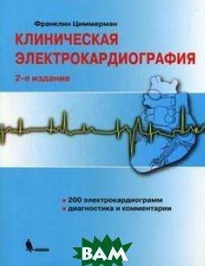 Купить Клиническая электрокардиография. 2-е издание, БИНОМ, Франклин Циммерман, 978-5-9518-0164-7
