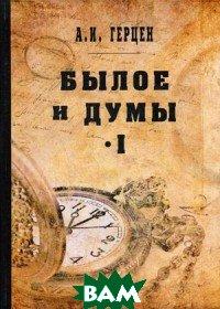 Купить Былое и думы. Мемуары. Том 1, T8RUGRAM, Герцен Александр Иванович, 978-5-521-07336-8