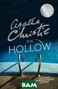 Купить The Hollow, HarperCollins Publishers, Christie Agatha, 978-0-00-812958-3