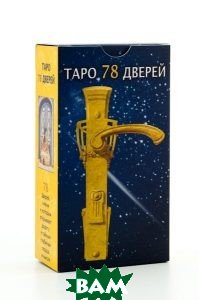 Купить Таро 78 Дверей (брошюра + 78 карт), Аввалон - Ло Скарабео, Pietro Alligo, 978-5-91937-169-4
