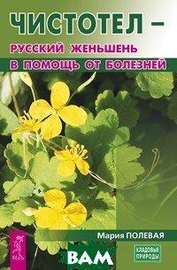 Купить Чистотел - русский женьшень в помощь от болезней, ВЕСЬ, Полевая Мария, 978-5-9573-3445-3
