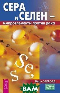 Купить Сера и селен - микроэлементы против рака, ВЕСЬ, Полевая Мария, 978-5-9573-3441-5