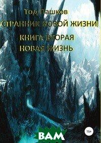 Купить Странник новой жизни. Книга вторая. Новая жизнь, Литрес, Тод Пашков, 978-5-5321-1673-3