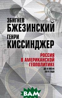 Купить Россия в американской геополитике. До и после 2014 года, Родина, Бжезинский Збигнев, 978-5-907024-49-6