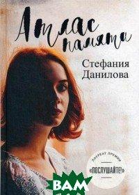 Купить Атлас памяти. Смотри мне в глаза, РИПОЛ КЛАССИК, Данилова Стефания, 978-5-386-10684-3
