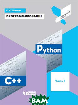 Купить Программирование. Python. C++. Часть 1. Учебное пособие, Бином. Лаборатория знаний, Поляков К.Ю., 978-5-9963-4134-4