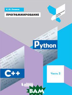 Программирование. Python. C++. Часть 2. Учебное пособие, Бином. Лаборатория знаний, Поляков К.Ю., 978-5-9963-4135-1  - купить со скидкой