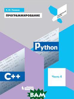 Купить Программирование. Python. C++. Часть 4. Учебное пособие, Бином. Лаборатория знаний, Поляков К.Ю., 978-5-9963-4137-5