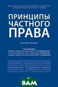 Купить Принципы частного права. Монография, Проспект, Подшивалова Т.П., 978-5-392-28173-2