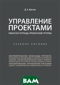 Купить Управление проектами. Рабочая тетрадь проектной группы, Проспект, Шагеев Д.А., 978-5-392-28459-7