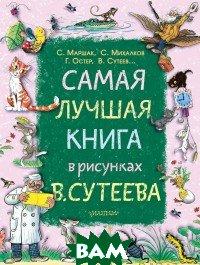 Купить Самая лучшая книга в рисунках В. Сутеева, АСТ, Сутеев В.Г., 978-5-17-111308-7