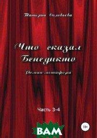 Купить Что сказал Бенедикто. Часть 3-4, Литрес, Татьяна Соловьева, 978-5-5321-1645-0