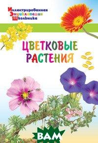Купить Цветковые растения, ВАКО, Орехов А.А., 978-5-408-04054-4