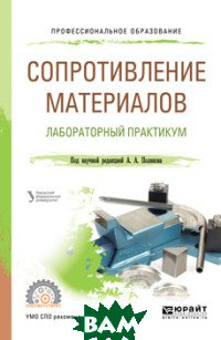 Купить Сопротивление материалов: лабораторный практикум. Учебное пособие для СПО, ЮРАЙТ, 978-5-534-09943-0