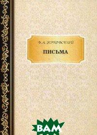 Купить Письма (изд. 2018 г. ), T8RUGRAM, Жуковский Василий Андреевич, 978-5-517-00309-6