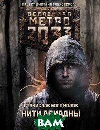 Купить Метро 2033. Нити Ариадны, АСТ, Богомолов С., 978-5-17-111706-1