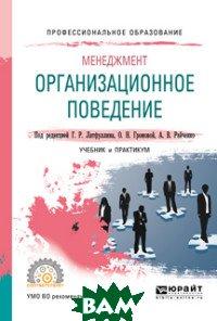 Купить Менеджмент: организационное поведение. Учебник и практикум для СПО, ЮРАЙТ, Латфуллин Г.Р., 978-5-534-09898-3