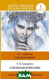 Купить Снежная королева. Уровень 1, АСТ, Андерсен Г.-Х., 978-5-17-111529-6