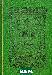 Купить Апостол. С параллельным переводом, Лепта Книга, 978-5-91173-551-7