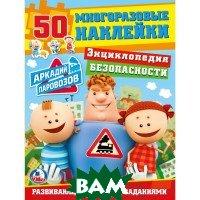Купить Энциклопедия безопасности. Аркадий Паровозов, Умка, 978-5-506-02036-3