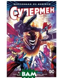 Купить Вселенная DC. Rebirth. Супермен. Книга 3. Множественность, АЗБУКА, Томаси П.Дж., 978-5-389-15115-4