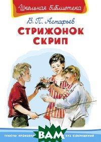 Купить Стрижонок Скрип, Омега-пресс, Астафьев В., 978-5-465-03641-2