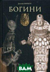 Купить Богини (изд. 2016 г. ), Касталия, Кэмпбелл Джозеф, 978-5-519-60693-6