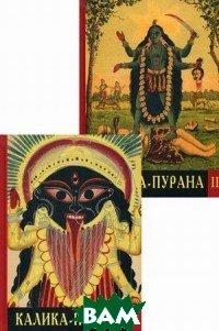 Купить Калика-пурана (количество томов: 2), Касталия, Игнатьев А., 978-5-519-60480-2