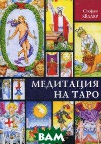 Купить Медитации на Таро, Касталия, Хеллер Стефан, 978-5-519-60732-2