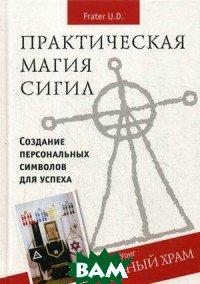 Купить Практическая магия сигил. Создание персональных символов для успеха, Касталия, Frater U.D., 978-5-519-60672-1