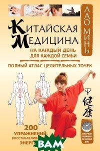 Купить Китайская медицина на каждый день для каждой семьи. Полный атлас целительных точек. 200 упражнений, восстанавливающих энергию, АСТ, Минь Л., 978-5-17-112652-0