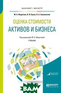 Купить Оценка стоимости активов и бизнеса. Учебник для бакалавриата и магистратуры, ЮРАЙТ, Федотова М.А., 978-5-534-07502-1