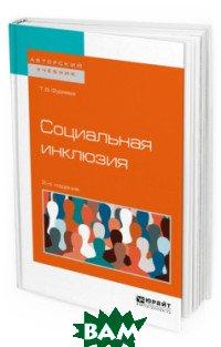 Купить Социальная инклюзия. Учебное пособие для бакалавриата и магистратуры, ЮРАЙТ, Фуряева Т.В., 978-5-534-07465-9