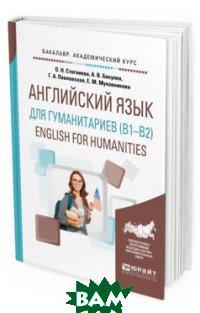 Купить Английский язык для гуманитариев (B1 B2). English for humanities. Учебное пособие для академического бакалавриата, ЮРАЙТ, Стогниева О.Н., 978-5-534-08016-2