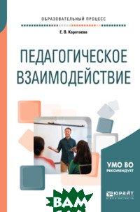Купить Педагогическое взаимодействие. Учебное пособие для бакалавриата и магистратуры, ЮРАЙТ, Коротаева Е.В., 978-5-534-08443-6