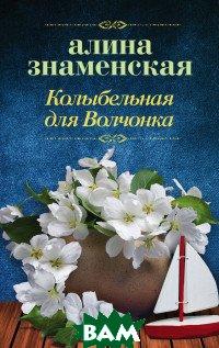 Купить Колыбельная для Волчонка, АСТ, Знаменская А., 978-5-17-111681-1
