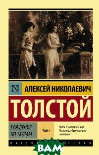 Купить Хождение по мукам. Том I, АСТ, Толстой А.Н., 978-5-17-111512-8