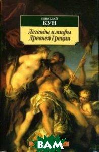 Легенды и мифы Древней Греции. Серия Азбука-классика (pocket-book)