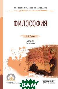 Купить Философия. Учебник для СПО, ЮРАЙТ, Гуревич П.С., 978-5-534-10200-0