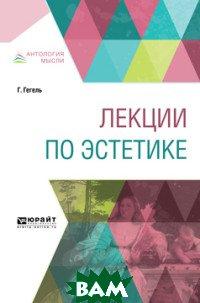 Купить Лекции по эстетике, ЮРАЙТ, Гегель Г., 978-5-534-07107-8