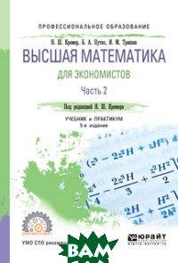 Купить Высшая математика для экономистов в 3-х частях. Часть 2. Учебник и практикум для СПО, ЮРАЙТ, Кремер Н.Ш., 978-5-534-10173-7