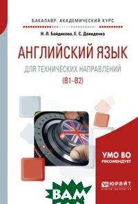 Купить Английский язык для технических направлений (B1-B2). Учебное пособие для академического бакалавриата, ЮРАЙТ, Байдикова Н.Л., 978-5-534-08832-8