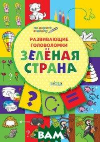 Купить Развивающие головоломки. Зелёная страна. Развивающее пособие для детей 5-7 лет, Вакоша, Мёдов В.М., 978-5-00132-020-3