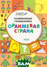 Купить Развивающие головоломки. Оранжевая страна. Развивающее пособие для детей 5-7 лет, Вакоша, Мёдов В.М., 978-5-00132-023-4