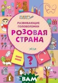 Купить Развивающие головоломки. Розовая страна. Развивающее пособие для детей 5-7 лет, Вакоша, Мёдов В.М., 978-5-00132-022-7