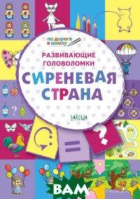 Купить Развивающие головоломки. Сиреневая страна. Развивающее пособие для детей 5-7 лет, Вакоша, Мёдов В.М., 978-5-00132-021-0