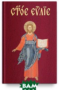 Купить Евангелие на церковнославянском языке, Никея, 978-5-91761-933-0