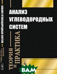 Купить Анализ углеводородных систем. Теория и практика, URSS, Хафизов С.Ф., 978-5-396-00863-2