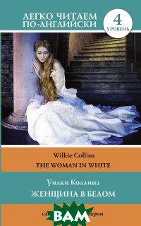 Купить Женщина в белом. Уровень 4, АСТ, Коллинз У., 978-5-17-111177-9