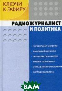 Ключи к эфиру: В 2-х книгах. Книга 1. Радиожурналист и политика
